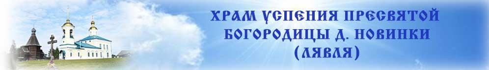 Храм Успения Пресвятой Богородицы    д. Новинки(Лявля)